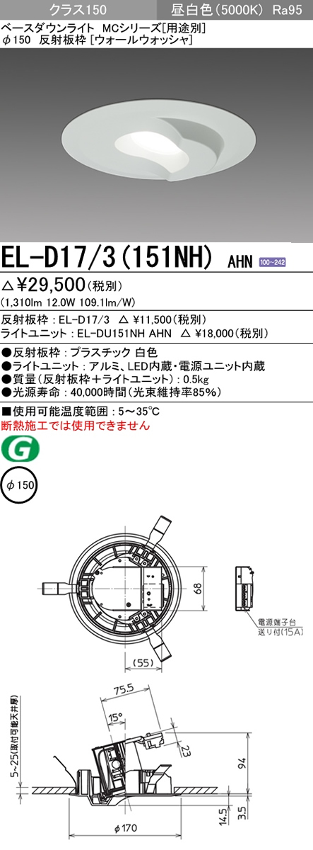 三菱電機 施設照明LEDベースダウンライト MCシリーズ クラス150φ150 反射板枠(ウォールウォッシャ)昼白色 高演色タイプ 固定出力 FHT32形相当EL-D17/3(151NH) AHN