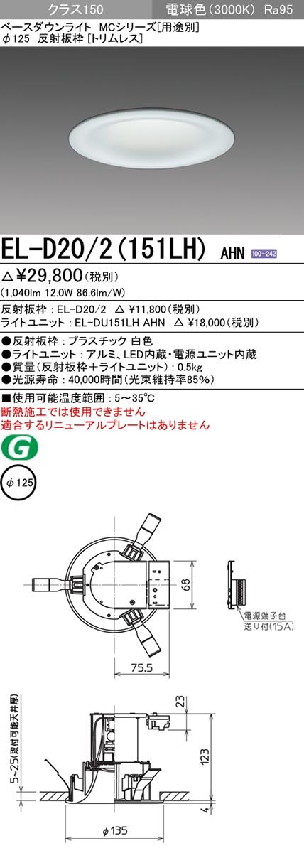 三菱電機 施設照明LEDベースダウンライト MCシリーズ クラス15077° φ125 反射板枠(トリムレス)電球色 高演色タイプ 固定出力 FHT32形相当EL-D20/2(151LH) AHN