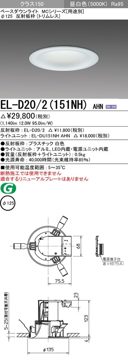 三菱電機 施設照明LEDベースダウンライト MCシリーズ クラス15077° φ125 反射板枠(トリムレス)昼白色 高演色タイプ 固定出力 FHT32形相当EL-D20/2(151NH) AHN