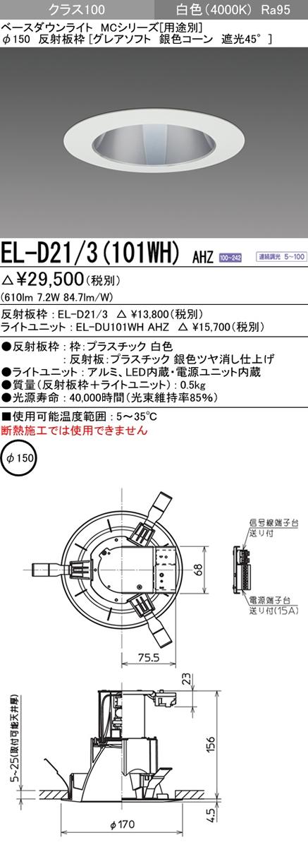 三菱電機 施設照明LEDベースダウンライト MCシリーズ クラス10037° φ150 反射板枠(グレアソフト 銀色コーン 遮光45°)白色 高演色タイプ 連続調光 FHT24形相当EL-D21/3(101WH) AHZ