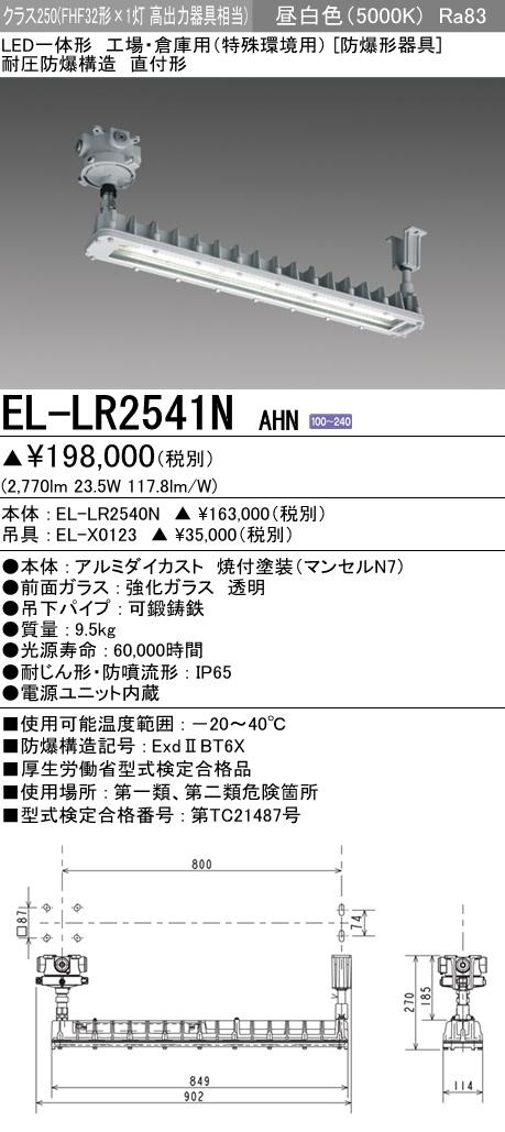 三菱電機 施設照明用途別照明 LED一体形 工場・倉庫用(特殊環境用)耐圧防爆構造 直付形 昼白色クラス250(FHF32形×1灯高出力器具相当) 第一類・第二類危険場所適合EL-LR2541N AHN
