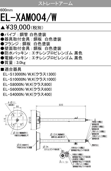 三菱電機 施設照明部材小形投光器オプションストレートアーム(600mm)EL-XAM004/W
