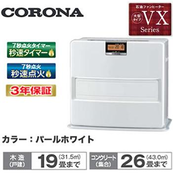 コロナ 暖房器具石油ファンヒーターVXシリーズ 高性能ハイグレードモデルFH-VX7318BY(暖房のめやす:木造19畳・コンクリート26畳)
