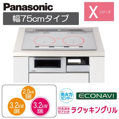 パナソニック Panasonic IHクッキングヒーター3口IHビルトインタイプ シングル(右IH)ハイスピードオールメタル対応IH&遠赤Wフラットラクッキングリル搭載Xシリーズ X5タイプ 幅75cmKZ-XP57W