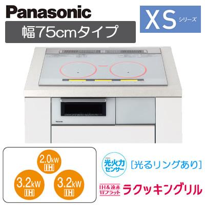 パナソニック Panasonic IHクッキングヒーター3口IHビルトインタイプ 鉄・ステンレス対応遠赤Wフラットラクッキングリル搭載 XSシリーズ XSFタイプ 幅75cmタイプKZ-XSF37W
