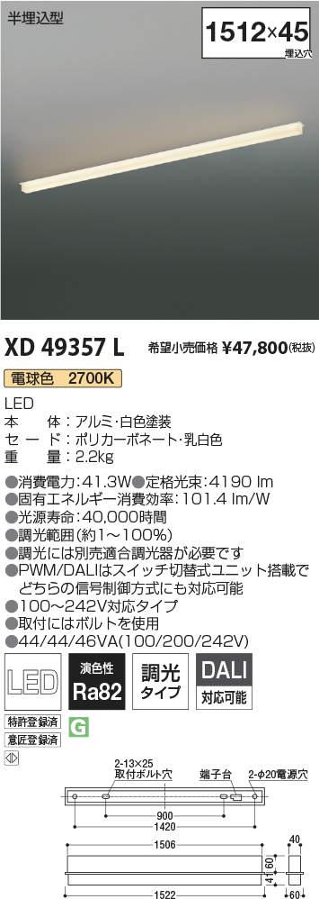 コイズミ照明 施設照明LEDテクニカルベースライト ソリッドシームレスラインシステム 電球色単体取付タイプ 埋込型 L1500mmXD49357L