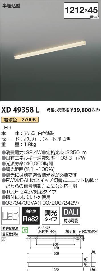 コイズミ照明 施設照明LEDテクニカルベースライト ソリッドシームレスラインシステム 電球色単体取付タイプ 埋込型 L1200mmXD49358L
