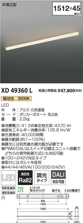 コイズミ照明 施設照明LEDテクニカルベースライト ソリッドシームレスラインシステム 電球色単体取付タイプ 埋込型 L1500mmXD49360L