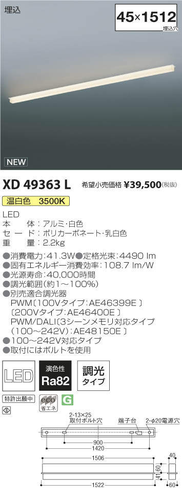 コイズミ照明 施設照明LEDテクニカルベースライト ソリッドシームレスラインシステム 温白色単体取付タイプ 埋込型 L1500mmXD49363L