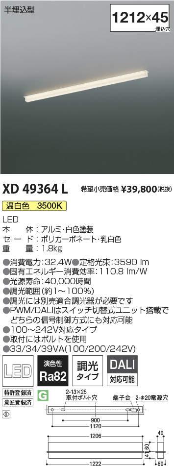コイズミ照明 施設照明LEDテクニカルベースライト ソリッドシームレスラインシステム 温白色単体取付タイプ 埋込型 L1200mmXD49364L