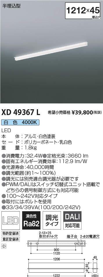 コイズミ照明 施設照明LEDテクニカルベースライト ソリッドシームレスラインシステム 白色単体取付タイプ 埋込型 L1200mmXD49367L