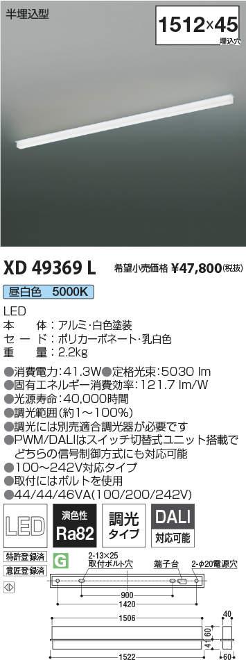 コイズミ照明 埋込型 L1500mmXD49369L 施設照明LEDテクニカルベースライト 昼白色単体取付タイプ ソリッドシームレスラインシステム