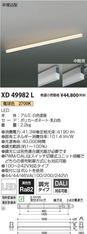 コイズミ照明 施設照明LEDテクニカルベースライト ソリッドシームレスラインシステム 電球色連結取付タイプ 中間用 埋込型 L1500mmXD49982L