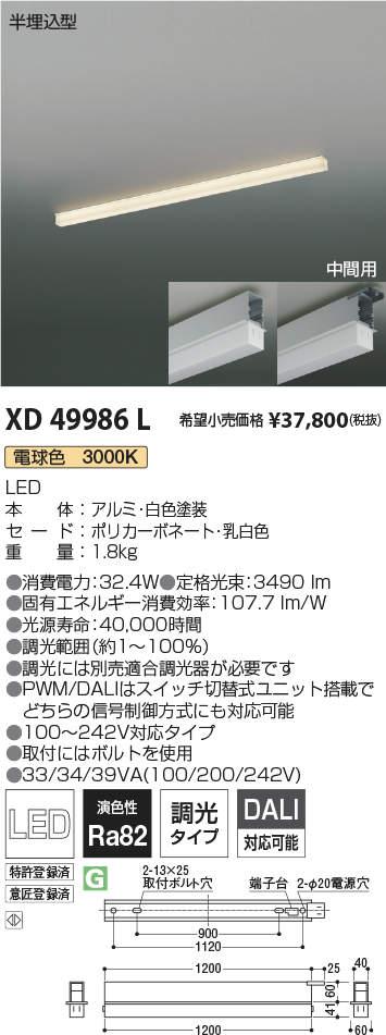 コイズミ照明 施設照明LEDテクニカルベースライト ソリッドシームレスラインシステム 電球色連結取付タイプ 中間用 埋込型 L1200mmXD49986L