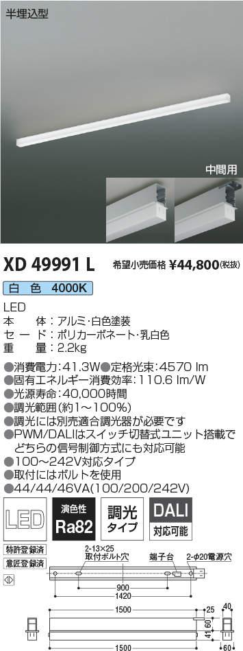 コイズミ照明 施設照明LEDテクニカルベースライト ソリッドシームレスラインシステム 白色連結取付タイプ 中間用 埋込型 L1500mmXD49991L