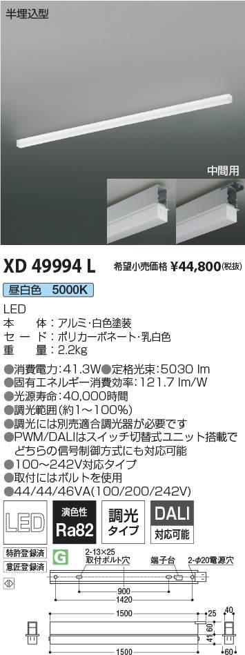 コイズミ照明 施設照明LEDテクニカルベースライト ソリッドシームレスラインシステム 昼白色連結取付タイプ 中間用 埋込型 L1500mmXD49994L