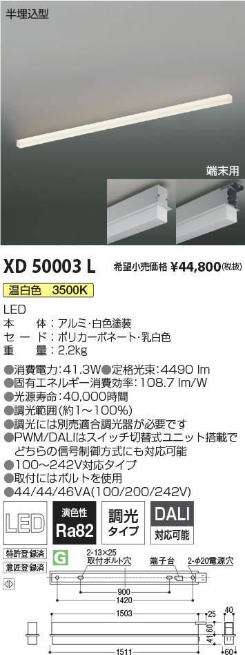 コイズミ照明 施設照明LEDテクニカルベースライト ソリッドシームレスラインシステム 温白色連結取付タイプ 端末用 埋込型 L1500mmXD50003L