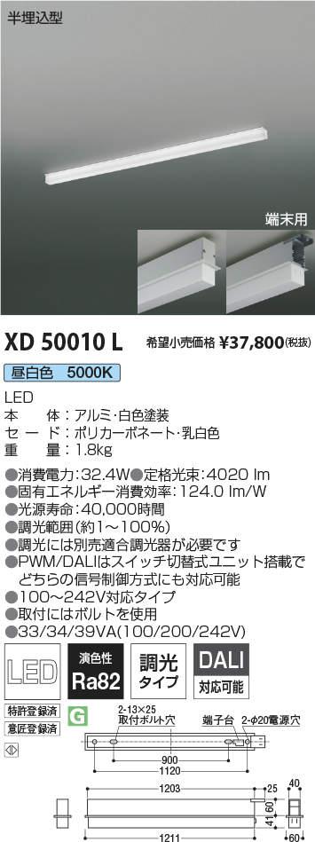 コイズミ照明 施設照明LEDテクニカルベースライト ソリッドシームレスラインシステム 昼白色連結取付タイプ 端末用 埋込型 L1200mmXD50010L