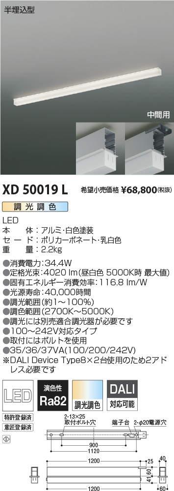 コイズミ照明 施設照明LEDテクニカルベースライト ソリッドシームレスラインシステム 調光調色連結取付タイプ 中間用 埋込型 L1200mmXD50019L