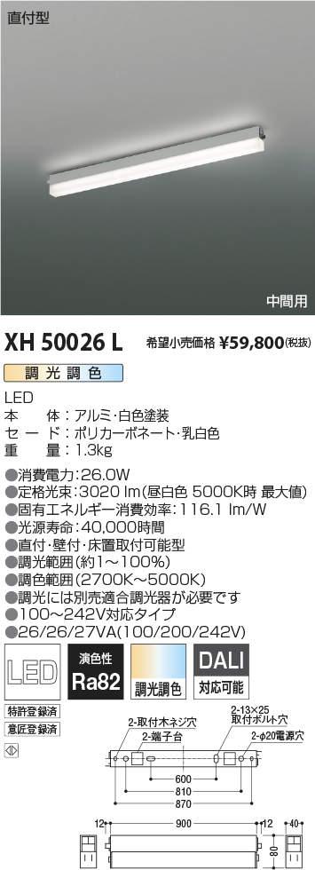 コイズミ照明 施設照明LEDテクニカルベースライト ソリッドシームレスラインシステム 調光調色連結取付タイプ 中間用 直付型 L900mmXH50026L