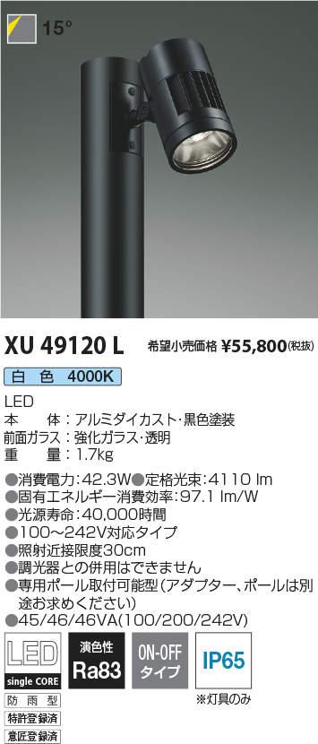 コイズミ照明 施設照明cledy L-dazz LEDエクステリアポールライトHID100W相当 3000lmクラス 15° 白色XU49120L