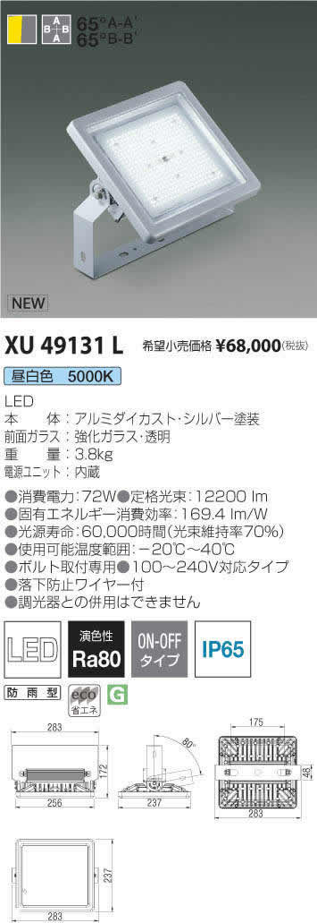 【6/10はスーパーセールに合わせて、ポイント2倍!】XU49131Lコイズミ照明 施設照明 ハイパワーLED投光器 65° 昼白色 HID250W相当 12500lmクラス XU49131L
