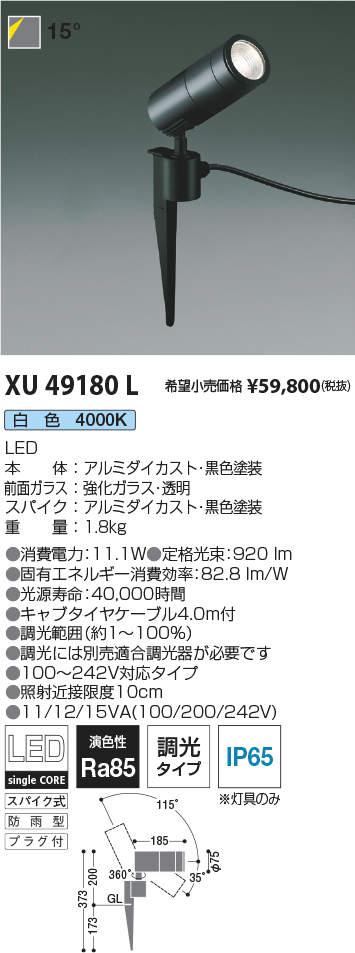 コイズミ照明 施設照明cledy M-dazz LEDエクステリアスポットライトJR12V50W相当 1000lmクラス15° PWM調光タイプ 白色XU49180L