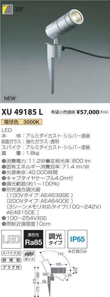 コイズミ照明 施設照明cledy M-dazz LEDエクステリアスポットライトJR12V50W相当 1000lmクラス35° PWM調光タイプ 電球色XU49185L