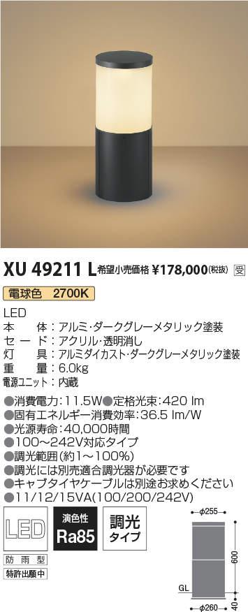 コイズミ照明 施設照明LEDエクステリアライト andonH600タイプ 電球色XU49211L