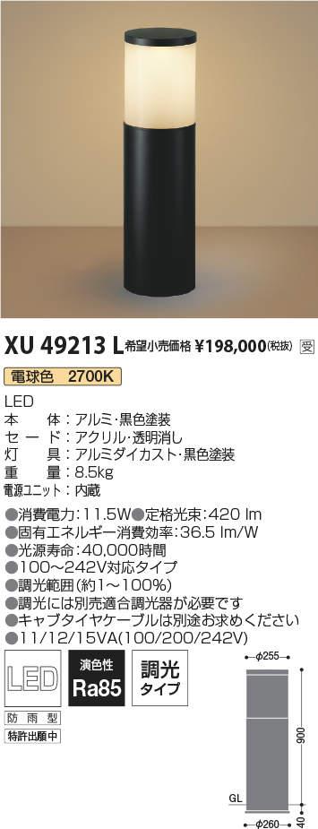 コイズミ照明 施設照明LEDエクステリアライト andonH900タイプ 電球色XU49213L