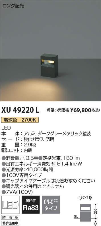 コイズミ照明 施設照明LEDエクステリアライト Ground Washerロング配光 H250タイプ 電球色XU49220L