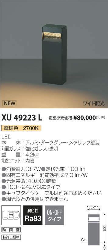 コイズミ照明 施設照明LEDエクステリアライト Ground Washerワイド配光 H500タイプ 電球色XU49223L