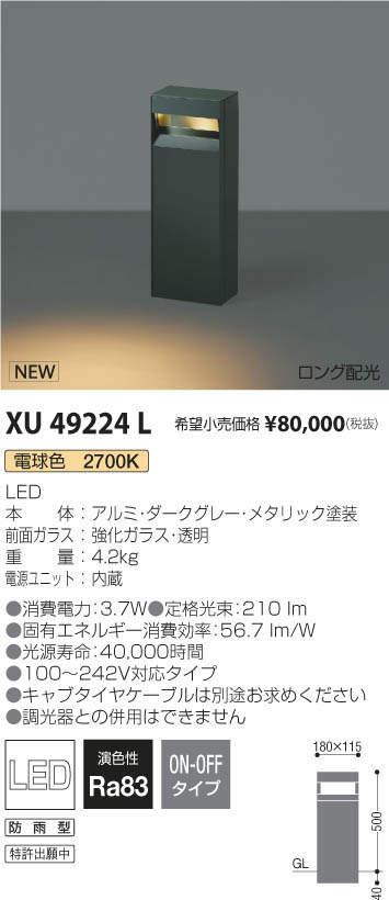 コイズミ照明 施設照明LEDエクステリアライト Ground Washerロング配光 H500タイプ 電球色XU49224L