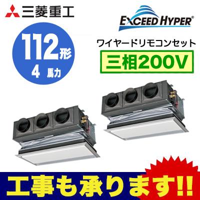 三菱重工 業務用エアコン エクシードハイパー天埋カセテリア 同時ツイン112形FDRZ1125HP5S(4馬力 三相200V ワイヤード キャンバスダクトパネル仕様)