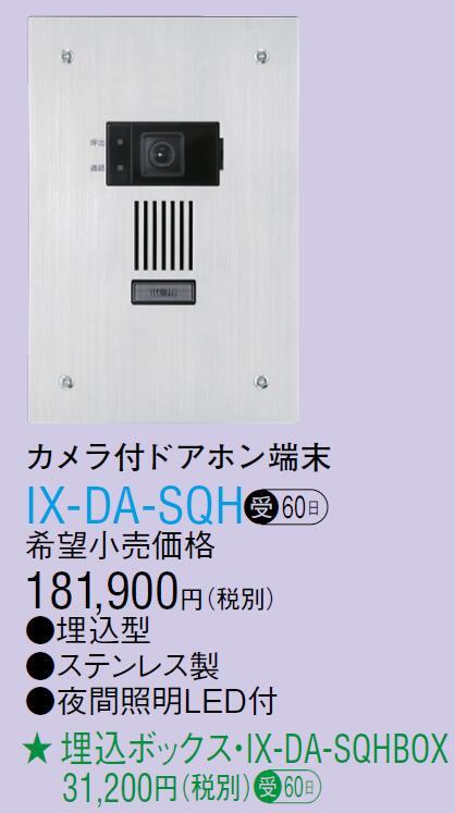 アイホン ビジネス向けインターホンIPネットワーク対応インターホン IXシステムカメラ付ドアホン端末IX-DA-SQH