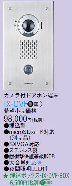 【10/10 24時間限定 店内全品ポイント3倍】 IX-DVF アイホン ビジネス向けインターホン IPネットワーク対応インターホン IXシステム カメラ付ドアホン端末 大音量対応 IX-DVF