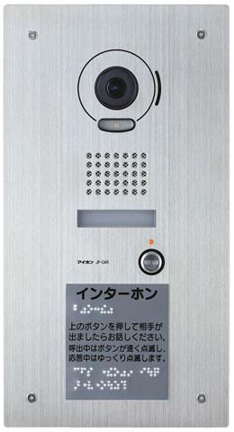 アイホン ビジネス向けインターホンセキュリティインターホンJPシステム外部受付用カメラ付ドアホン子機JP-CAR