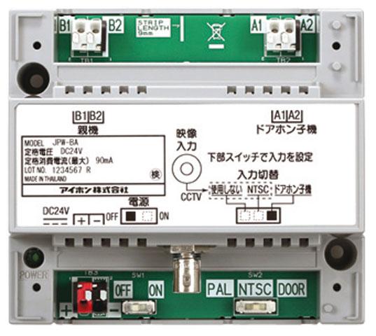 アイホン ビジネス向けインターホンセキュリティインターホンJPシステム映像長距離・監視カメラ接続アダプターJPW-BA