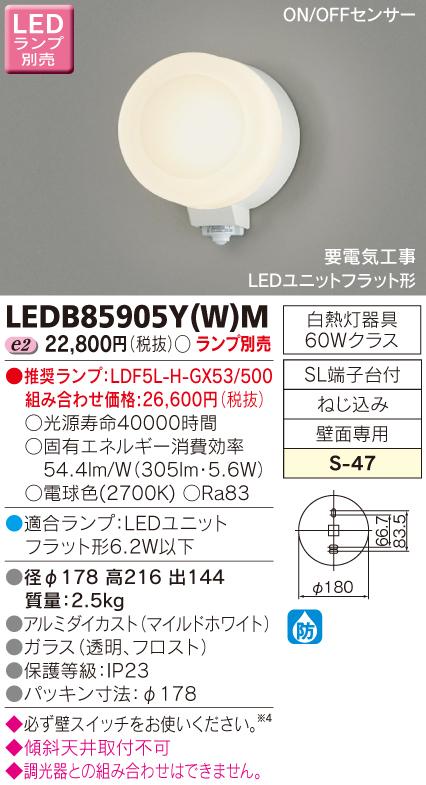東芝ライテック 照明器具アウトドアライト LEDユニットフラット型 ポーチ灯ON/OFFセンサータイプ 白熱灯器具60WクラスLEDB85905Y(W)M