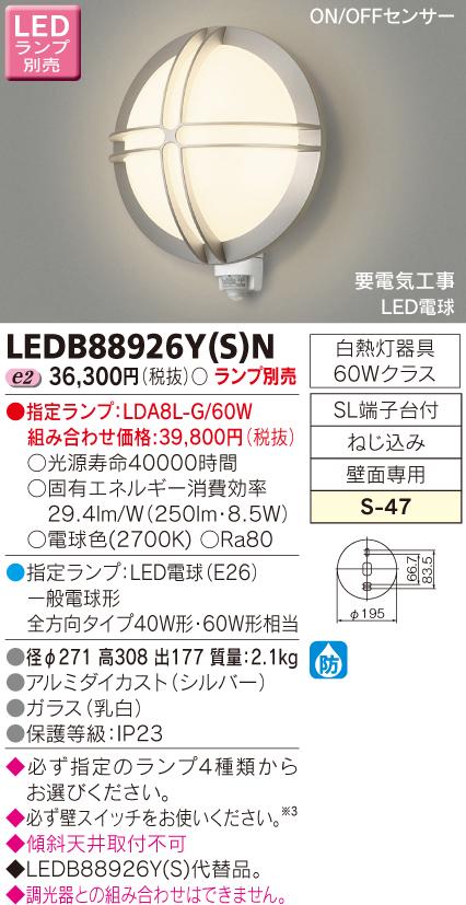 東芝ライテック 照明器具アウトドアライト LED電球 ポーチ灯ON-OFFセンサータイプLEDB88926Y(S)N