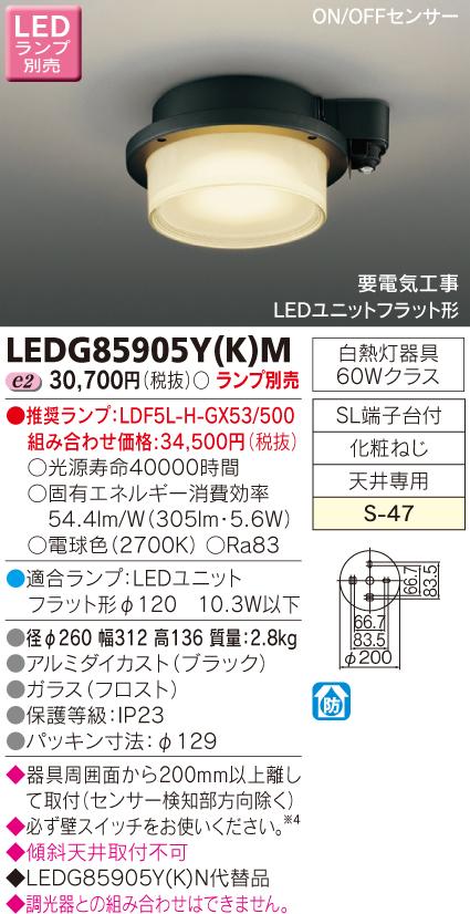 【8/25は店内全品ポイント3倍!】LEDG85905Y-K-M東芝ライテック 照明器具 アウトドアライト LEDユニットフラット形 軒下シーリングライト ON-OFFセンサータイプ LEDG85905Y(K)M