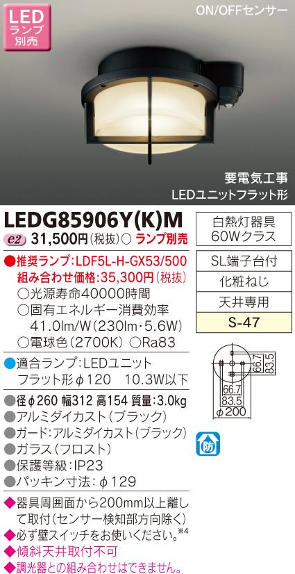 【8/25は店内全品ポイント3倍!】LEDG85906Y-K-M東芝ライテック 照明器具 アウトドアライト LEDユニットフラット形 軒下シーリングライト ON-OFFセンサータイプ LEDG85906Y(K)M
