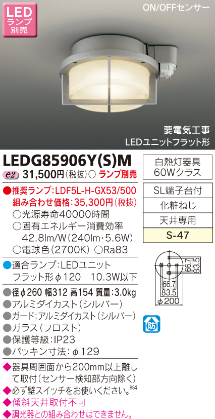 【8/25は店内全品ポイント3倍!】LEDG85906Y-S-M東芝ライテック 照明器具 アウトドアライト LEDユニットフラット形 軒下シーリングライト ON-OFFセンサータイプ LEDG85906Y(S)M