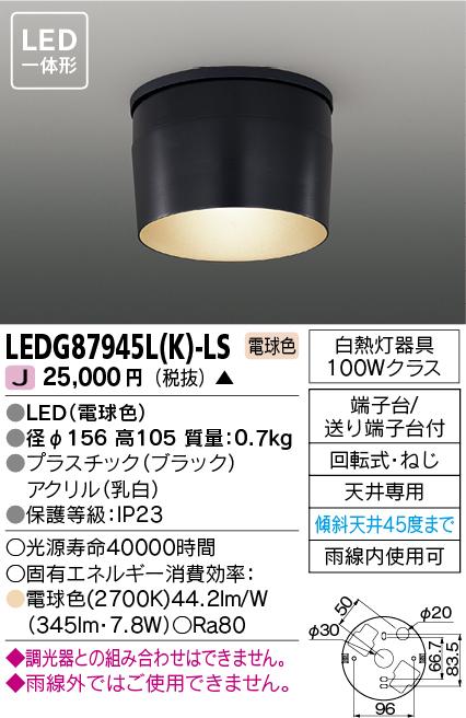 東芝ライテック 照明器具アウトドアライト LED一体形 光害対策に配慮した軒下シーリングライト天井専用 電球色LEDG87945L(K)LS