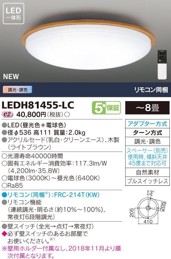 東芝ライテック 照明器具LEDシーリングライトWoodcle 調光・調色LEDH81455-LC【~8畳】