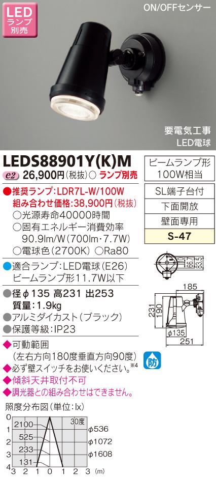 東芝ライテック 照明器具アウトドアライト LEDビームランプ スポットライトON/OFFセンサータイプLEDS88901Y(K)M