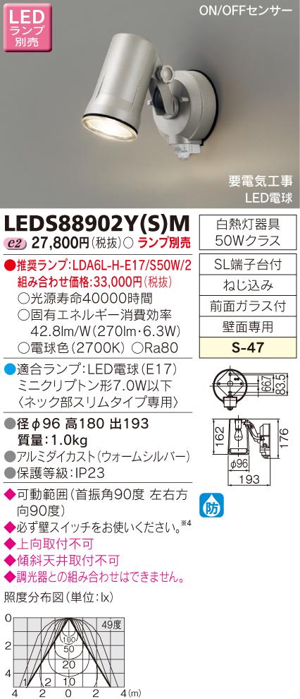 東芝ライテック 照明器具アウトドアライト LED電球スポットライトON/OFFセンサータイプLEDS88902Y(S)M