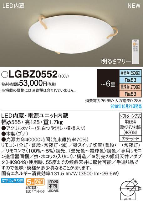 パナソニック Panasonic 照明器具LEDシーリングライト スタンダードLINANTH 調色調光タイプLGBZ0552【~6畳】