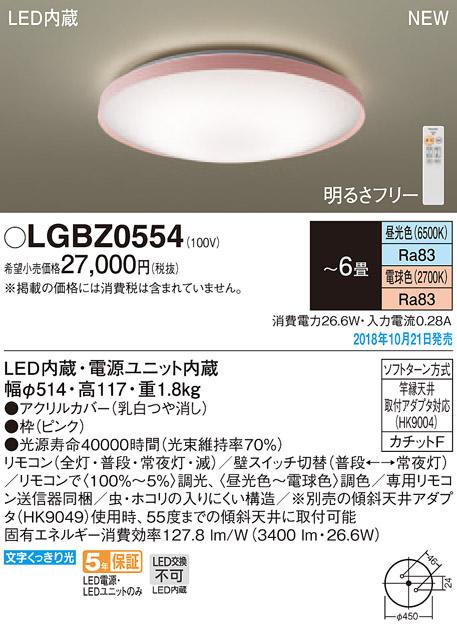 パナソニック Panasonic 照明器具LEDシーリングライト スタンダード調色調光タイプLGBZ0554【~6畳】