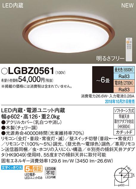 パナソニック Panasonic 照明器具LEDシーリングライト スタンダード調色調光タイプLGBZ0561【~6畳】
